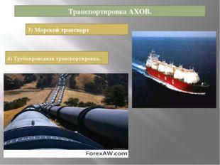 3) Морской транспорт 4) Трубопроводная транспортировка. Транспортировка АХОВ.