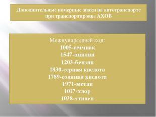 Дополнительные номерные знаки на автотранспорте при транспортировке АХОВ Межд