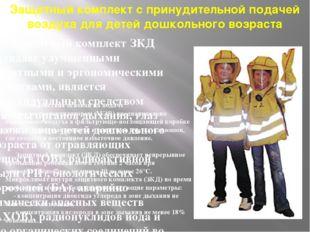 Защитный комплект с принудительной подачей воздуха для детей дошкольного возр