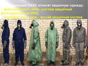 К специальным СИЗК относят защитную одежду: - фильтрующего типа - костюм защи