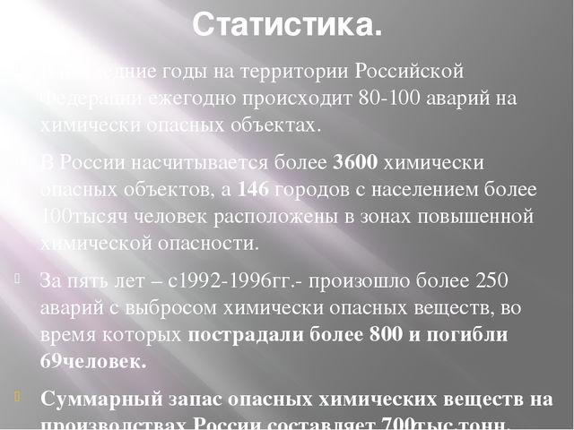 Статистика. В последние годы на территории Российской Федерации ежегодно прои...