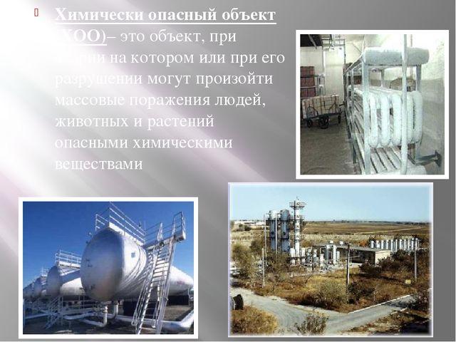Химически опасный объект (ХОО)– это объект, при аварии на котором или при ег...