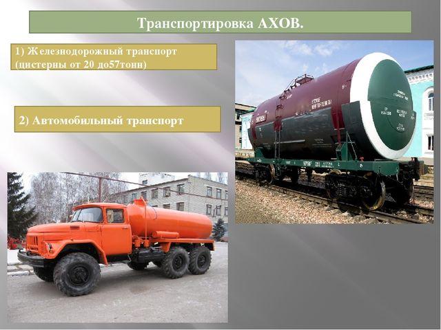 Транспортировка АХОВ. 1) Железнодорожный транспорт (цистерны от 20 до57тонн)...