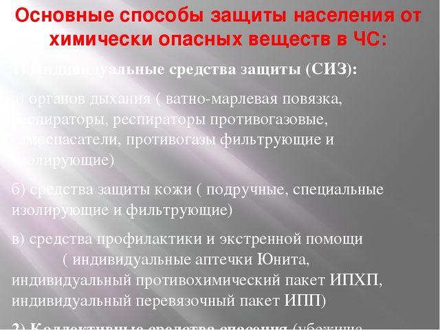 Основные способы защиты населения от химически опасных веществ в ЧС: 1) Индив...