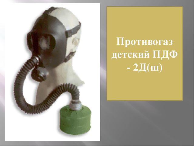 Противогаз детский ПДФ - 2Д(ш)
