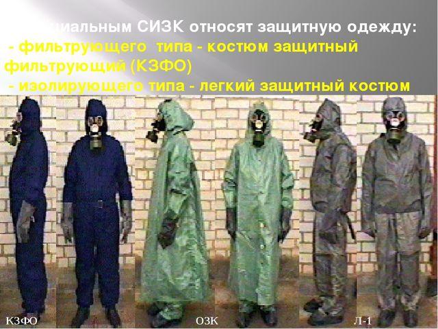 К специальным СИЗК относят защитную одежду: - фильтрующего типа - костюм защи...