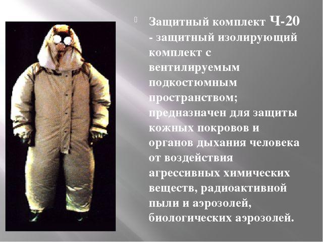 Защитный комплект Ч-20 - защитный изолирующий комплект с вентилируемым подко...