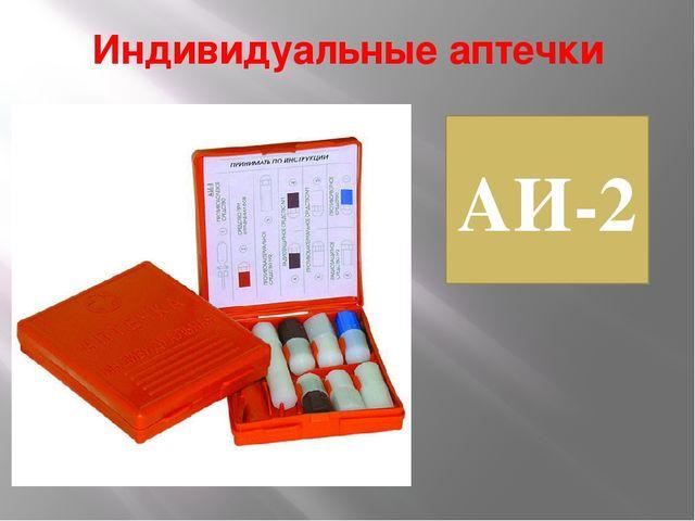 Индивидуальные аптечки АИ-2