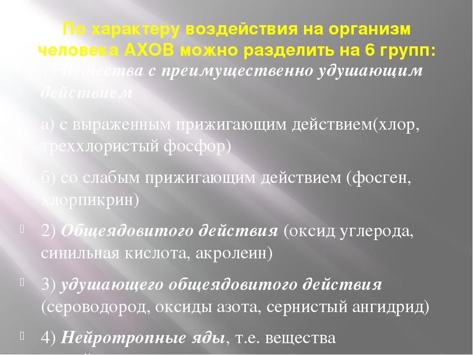 По характеру воздействия на организм человека АХОВ можно разделить на 6 групп...