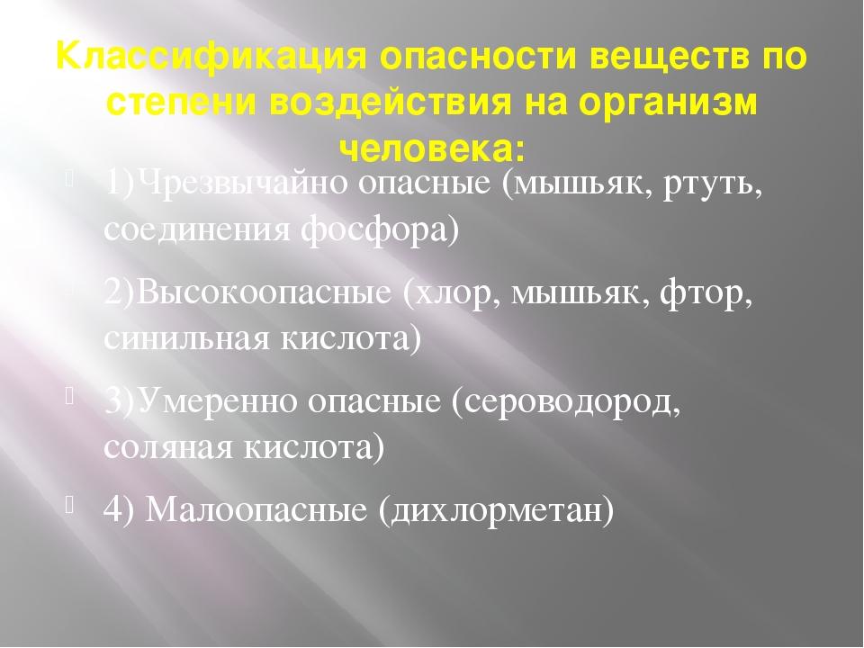 Классификация опасности веществ по степени воздействия на организм человека:...
