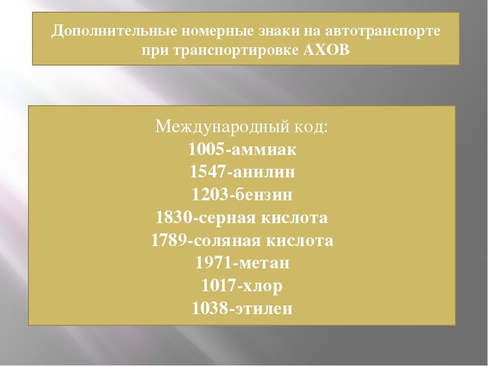 Дополнительные номерные знаки на автотранспорте при транспортировке АХОВ Межд...