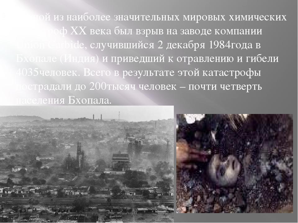 Одной из наиболее значительных мировых химических катастроф XX века был взры...