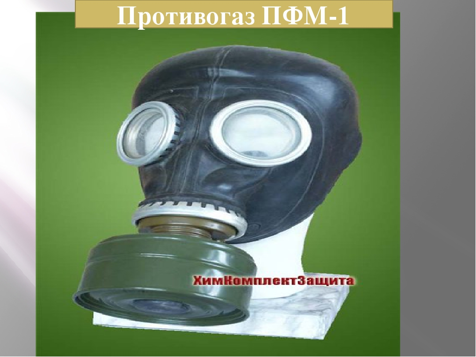 Противогаз ПФМ-1