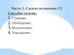 Часть 1. Сжатое изложение (7) Способы сжатия: Слияние; Обобщение; Исключение;