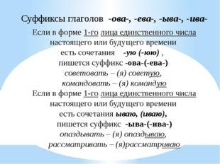 Суффиксы глаголов -ова-, -ева-, -ыва-, -ива- Если в форме 1-го лица единстве