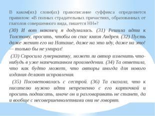 В каком(их) слове(ах) правописание суффикса определяется правилом: «В полных