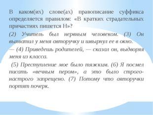 В каком(их) слове(ах) правописание суффикса определяется правилом: «В кратких