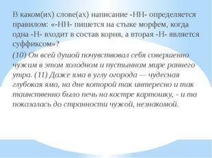 В каком(их) слове(ах) написание -НН- определяется правилом: «-НН- пишется на