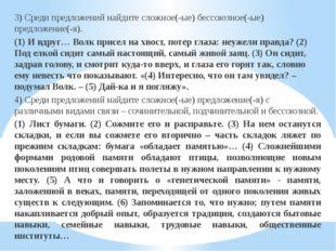3) Среди предложений найдите сложное(-ые) бессоюзное(-ые) предложение(-я). (1