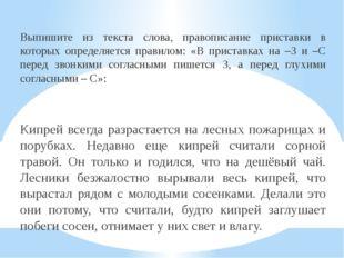 Выпишите из текста слова, правописание приставки в которых определяется прави