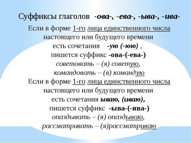 Суффиксы глаголов -ова-, -ева-, -ыва-, -ива- Если в форме 1-го лица единстве...