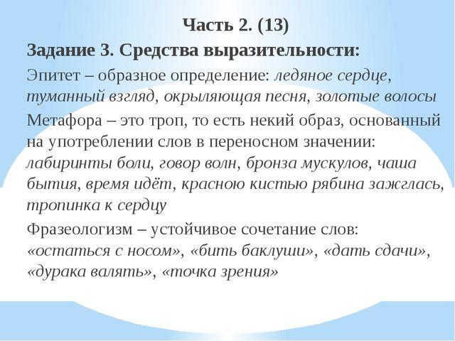 Часть 2. (13) Задание 3. Средства выразительности: Эпитет – образное определе...