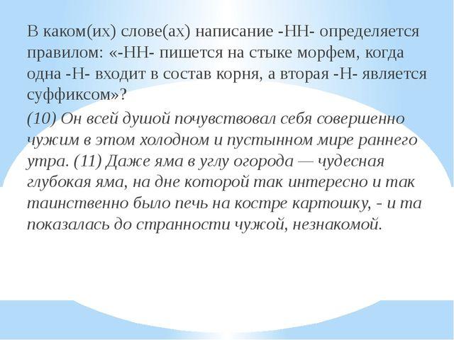 В каком(их) слове(ах) написание -НН- определяется правилом: «-НН- пишется на...