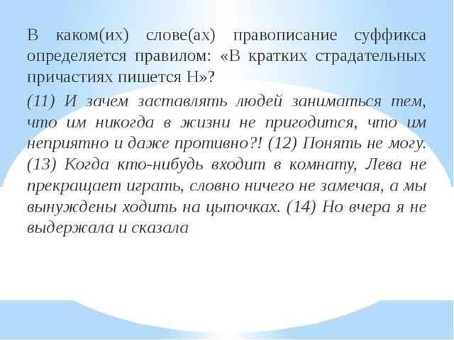 В каком(их) слове(ах) правописание суффикса определяется правилом: «В кратких...