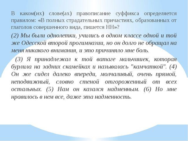 В каком(их) слове(ах) правописание суффикса определяется правилом: «В полных...