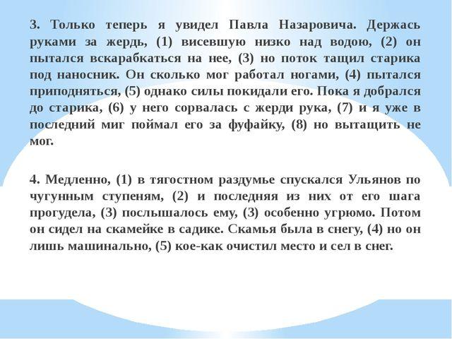3. Только теперь я увидел Павла Назаровича. Держась руками за жердь, (1) висе...