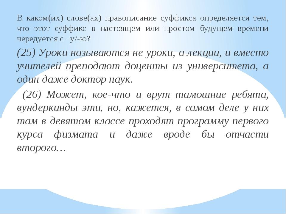 В каком(их) слове(ах) правописание суффикса определяется тем, что этот суффик...