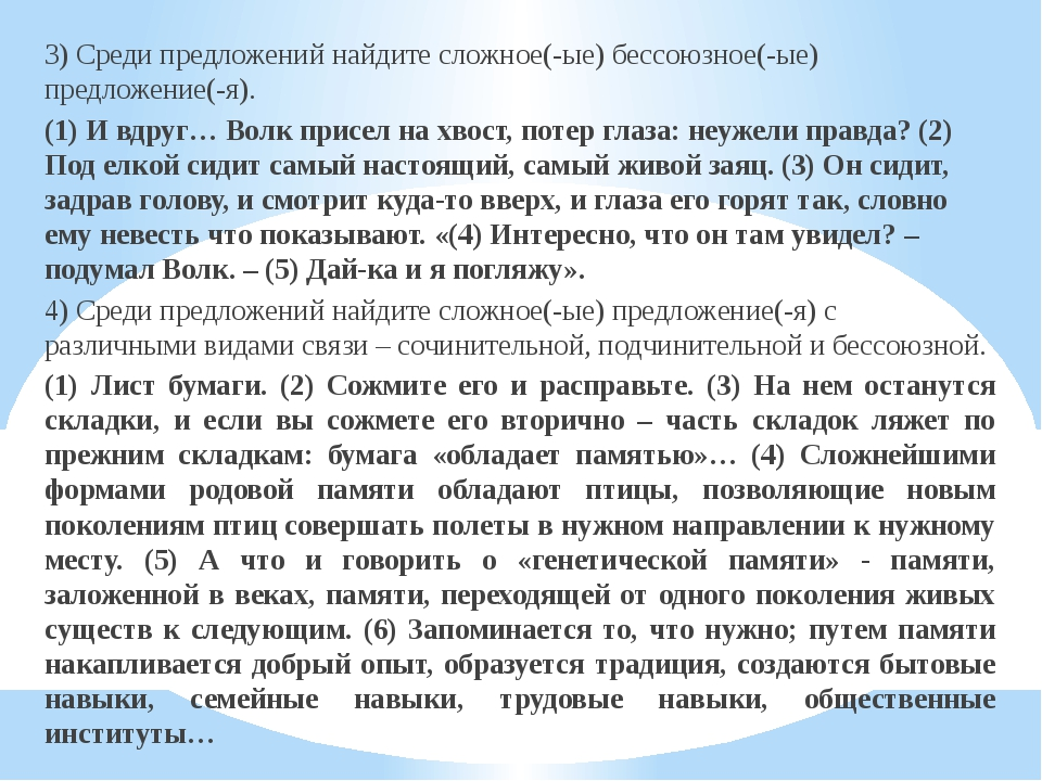 3) Среди предложений найдите сложное(-ые) бессоюзное(-ые) предложение(-я). (1...