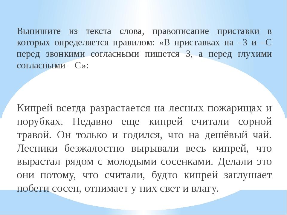 Выпишите из текста слова, правописание приставки в которых определяется прави...