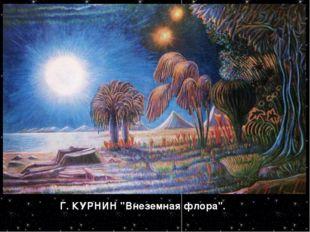 """Г. КУРНИН """"Внеземная флора""""."""