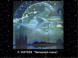 """П. ФАТЕЕВ """"Звездный город""""."""
