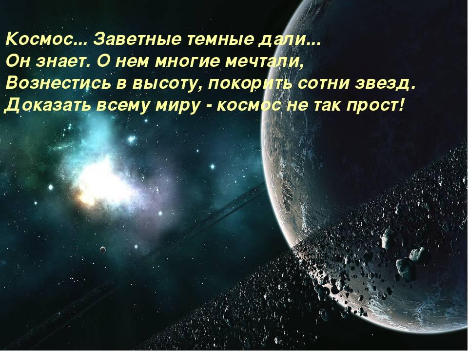 Космос... Заветные темные дали... Он знает. О нем многие мечтали, Вознестись...