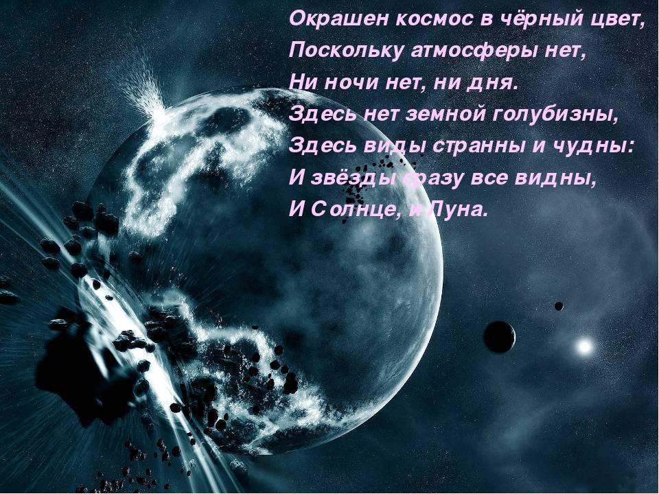 Окрашен космос в чёрный цвет, Поскольку атмосферы нет, Ни ночи нет, ни дня. З...