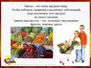 Чипсы – это очень вредная пища. Чтобы избежать ожирения и различных заболеван