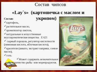 «Lаy`s» (картошечка с маслом и укропом) Состав: картофель, растительное масло