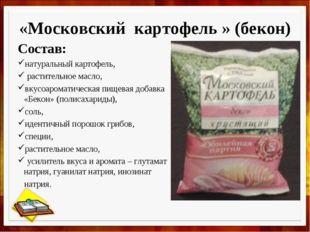 «Московский картофель » (бекон) Состав: натуральный картофель, растительное м