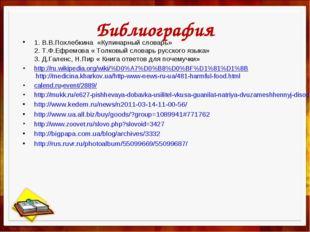 Библиография 1. В.В.Похлебкина «Кулинарный словарь» 2. Т.Ф.Ефремова « Толковы