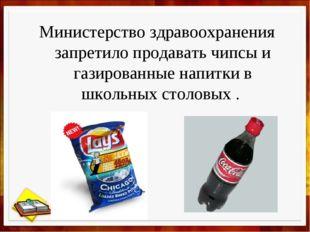Министерство здравоохранения запретило продавать чипсы и газированные напитк