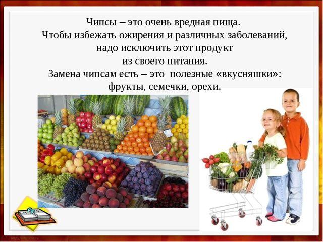 Чипсы – это очень вредная пища. Чтобы избежать ожирения и различных заболеван...