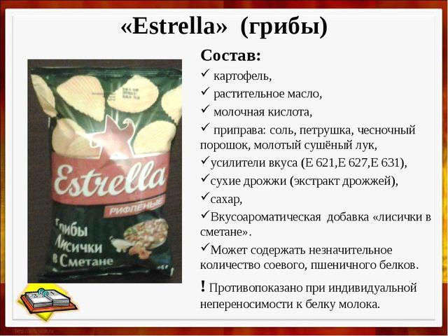 «Estrella» (грибы) Состав: картофель, растительное масло, молочная кислота, п...
