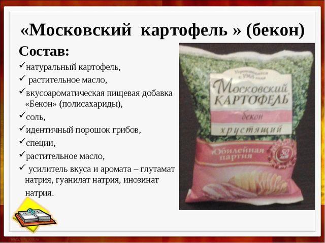 «Московский картофель » (бекон) Состав: натуральный картофель, растительное м...