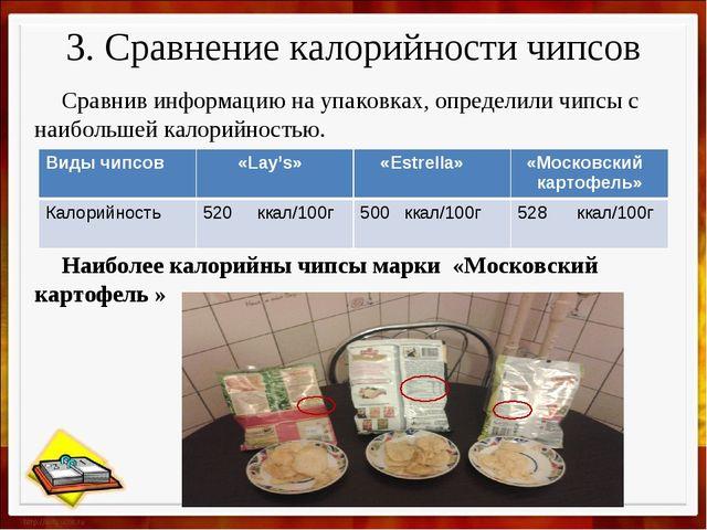 3. Сравнение калорийности чипсов Сравнив информацию на упаковках, определили...