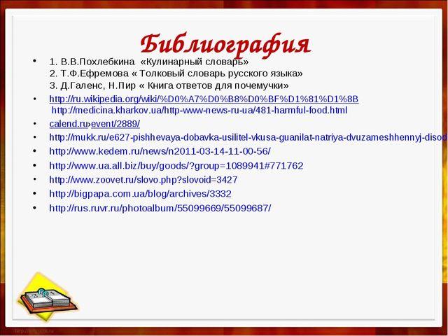 Библиография 1. В.В.Похлебкина «Кулинарный словарь» 2. Т.Ф.Ефремова « Толковы...