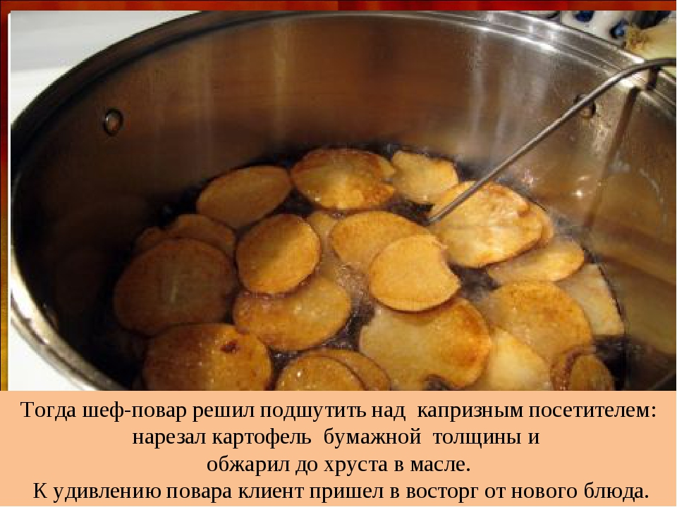 Тогда шеф-повар решил подшутить над капризным посетителем: нарезал картофель...