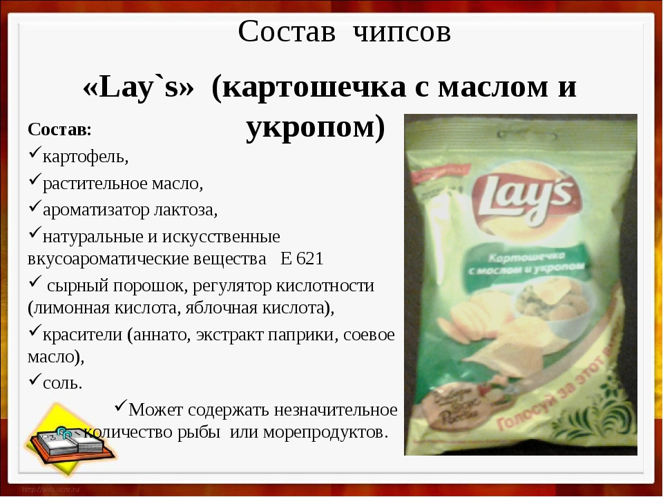 «Lаy`s» (картошечка с маслом и укропом) Состав: картофель, растительное масло...