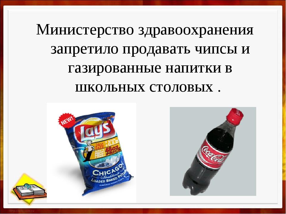 Министерство здравоохранения запретило продавать чипсы и газированные напитк...